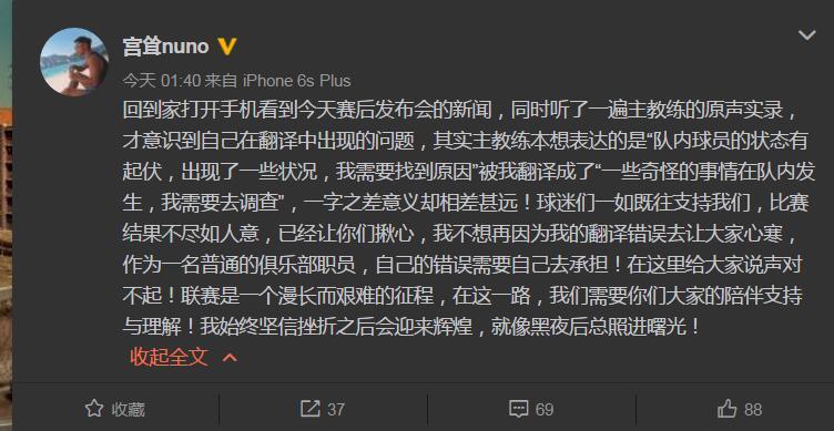 斯科拉里翻译发微博:斯帅的话被我翻译错了