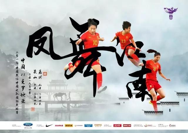 中国女足vs克罗地亚女足首发:古雅沙领衔