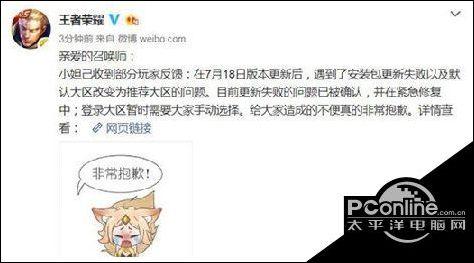 王者荣耀7.18更新失败补偿汇总_其他_东方体