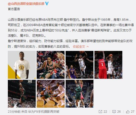 詹宁斯:来中国打球是不想当替补 我要当领袖