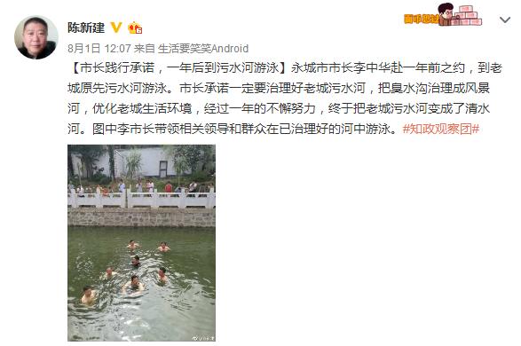 """某市长下河游泳被指""""作秀""""  说话算话网友点赞"""