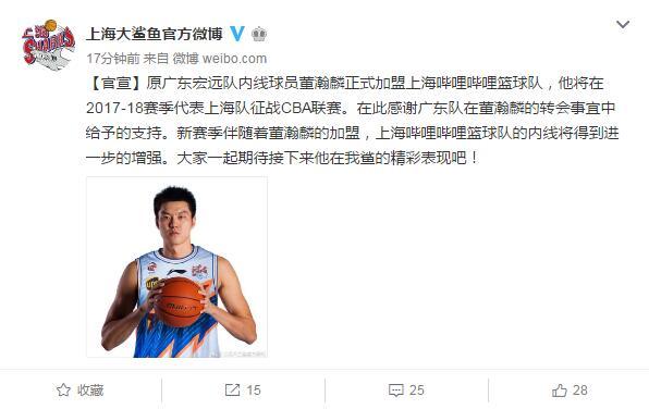 官宣:董瀚麟离开广东加盟上海大鲨鱼