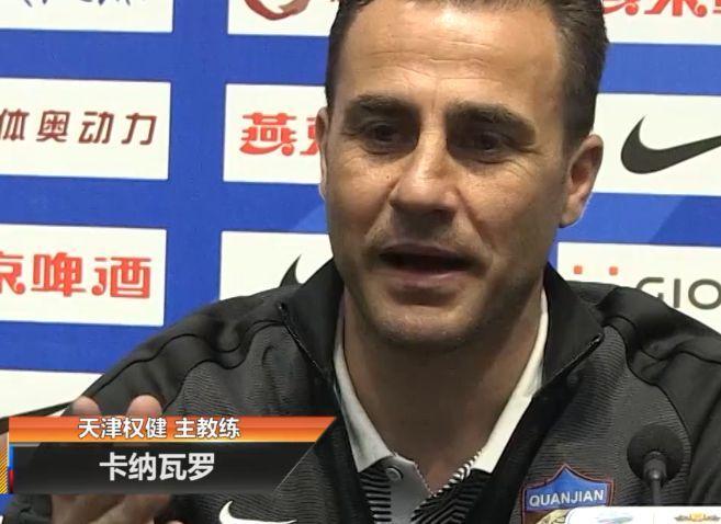 卡纳瓦罗:富力为我们敲响了警钟,每场比赛都当决赛踢