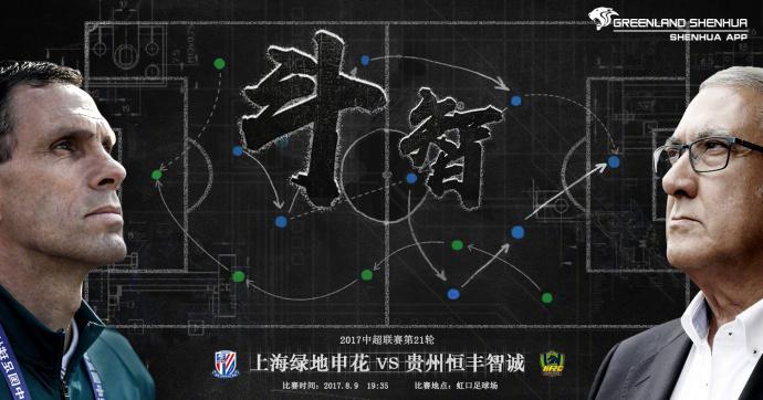 上海申花迎战贵州智诚海报:斗智