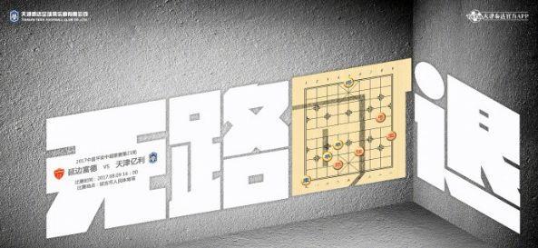 延边VS泰达前瞻:保级6分战