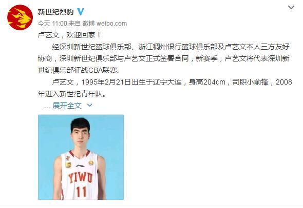 深圳男篮官博:卢艺文正式回归