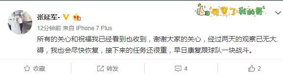 张延军:我已无大碍,盼早日复出与球队一起战斗
