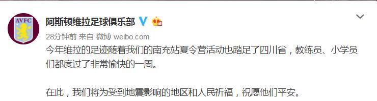 四川阿坝九寨沟发生地震 中外各俱乐部微博发声祈福