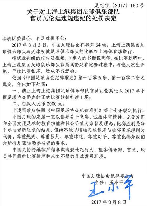 """各打50大板   足协公布上港权健""""毛巾门""""处罚结果"""