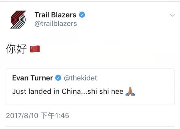 开拓者官推回特纳秀中文:你好 中国