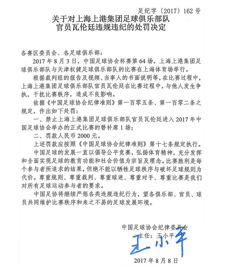官方:上海上港官员佩德罗与瓦伦廷被禁赛