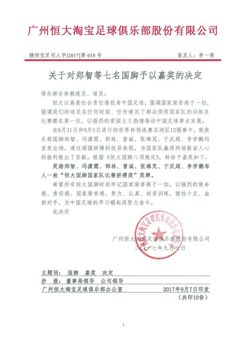 """恒大官方宣布嘉奖球队7名国脚    每人获颁""""拼搏奖""""奖牌"""