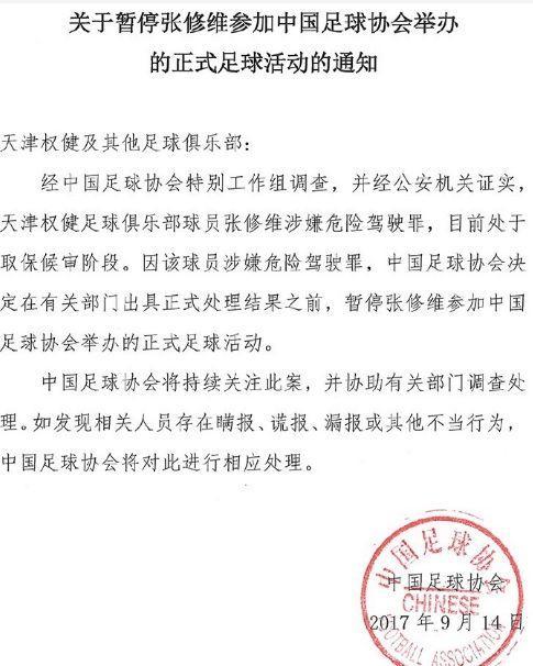 官方:暂停张修维参加足协举办的活动