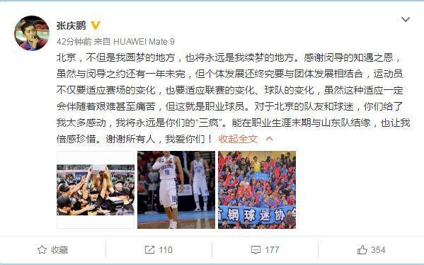 """张庆鹏:感谢北京 我将永远是你们的""""三疯"""""""