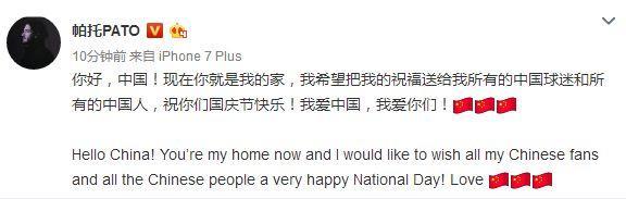 帕托:国庆快乐!中国现在就是我的家