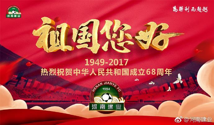 中超中甲俱乐部国庆节海报:祝福祖国