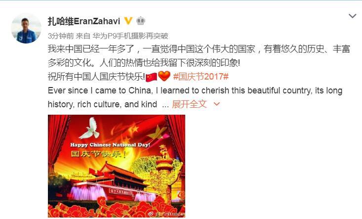 扎哈维:中国很伟大,祝大家国庆节快乐