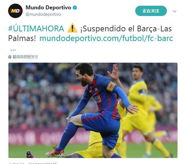 西媒:巴萨vs拉斯帕尔马斯的比赛延期进行