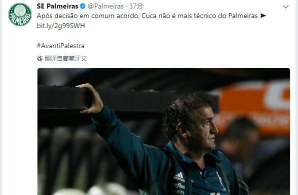 官方:帕尔梅拉斯与主帅库卡解约