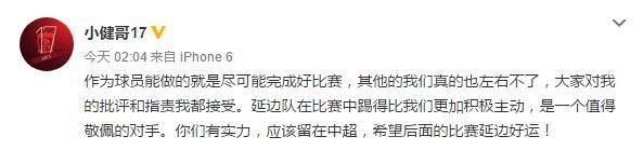 刘健微博谈比赛:延边更积极主动,祝他们后面比赛好运