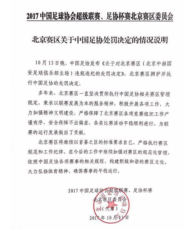 京沪通道冲突受罚,北京赛区及官员:拥护并执行足协处罚