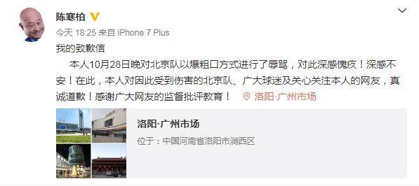 陈寒柏就过激言论致歉:深感愧疚 向北京队道歉