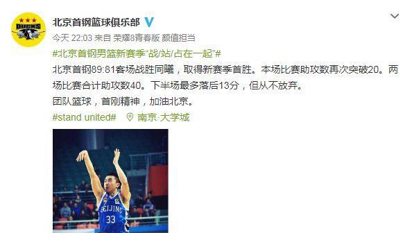 方硕妻子祝贺北京男篮获胜:给庙会三巨头点个赞