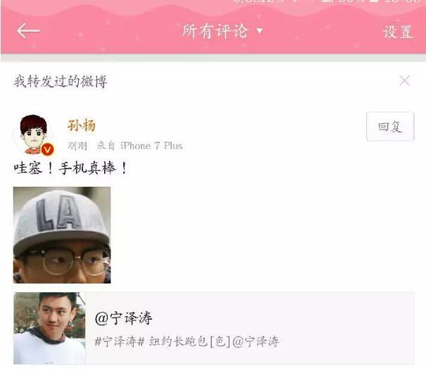 """孙杨宁泽涛粉丝大战 体育圈变成""""体娱圈""""?"""