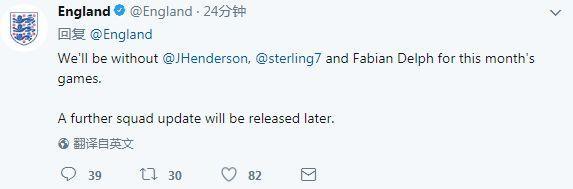 官方:亨德森、斯特林和德尔夫退出本次国家队友谊赛