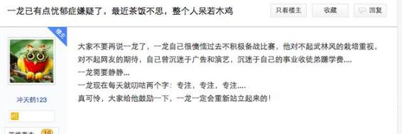 """武僧一龙被KO惨败9天终发声,承认自己沉迷于""""收徒""""赚钱!"""