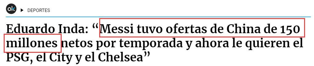 劲爆!中超土豪球队差点签下梅西 西媒曝:他曾为1.5亿欧年薪动心