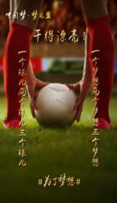 足球梦想激情中超 洋河梦之蓝见证2017中超颁奖典礼圆满落幕