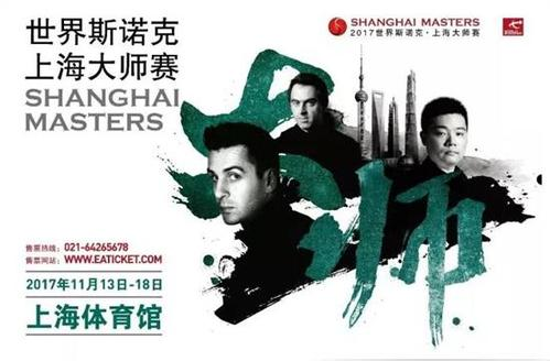 斯诺克上海大师赛梁文博周跃龙等晋级 冠军15万英镑创纪录