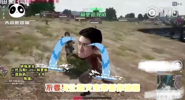 怎一个惨字了得!林更新游戏中被77名粉丝追着跑 最后被围殴致死