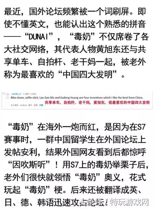 """中国文化博大精深!2017年国外最热英文单词是这个""""DUNAI"""""""