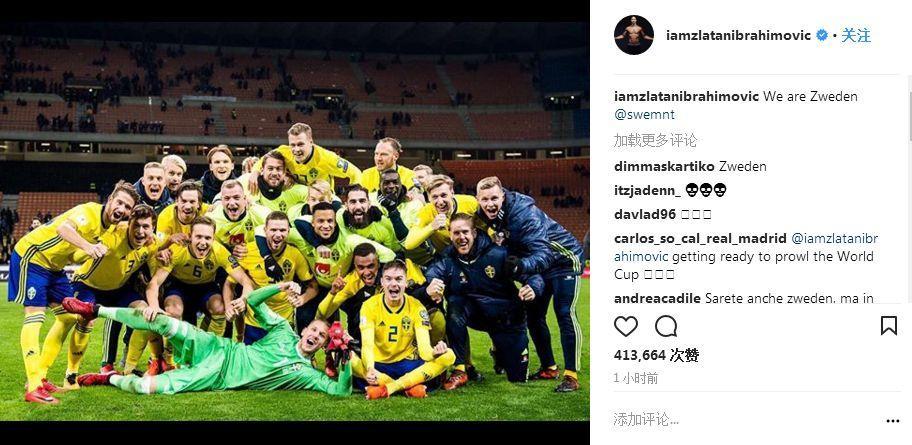 晋级世界杯,伊布祝贺国家队:我们是瑞典