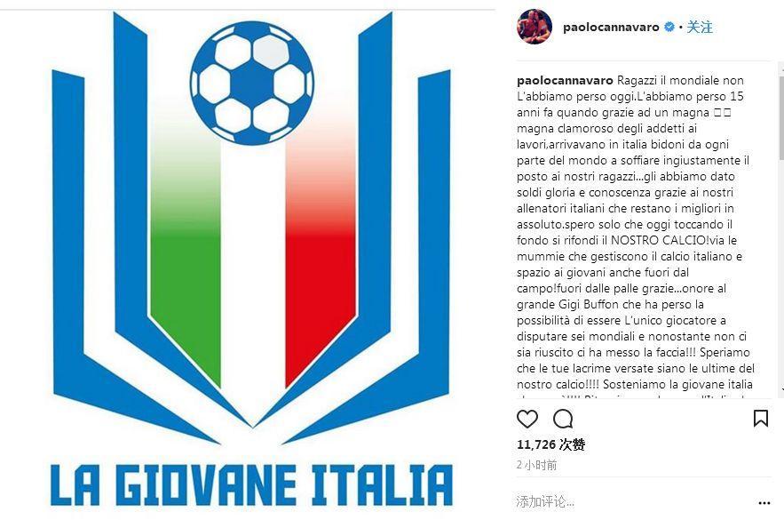 小卡纳瓦罗:意大利足协的管理者是木乃伊