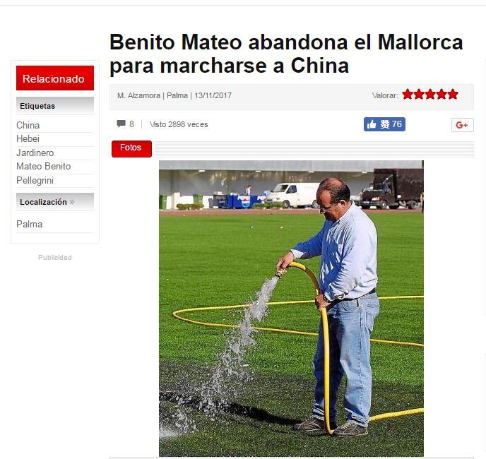 西媒:华夏高薪聘请西班牙草皮养护专家