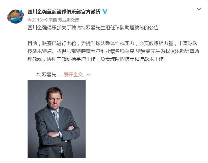 四川队聘请名帅特罗曼担任助教 曾率伊朗获亚洲杯冠军