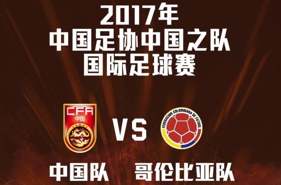 中国男足vs哥伦比亚首发:于大宝先发