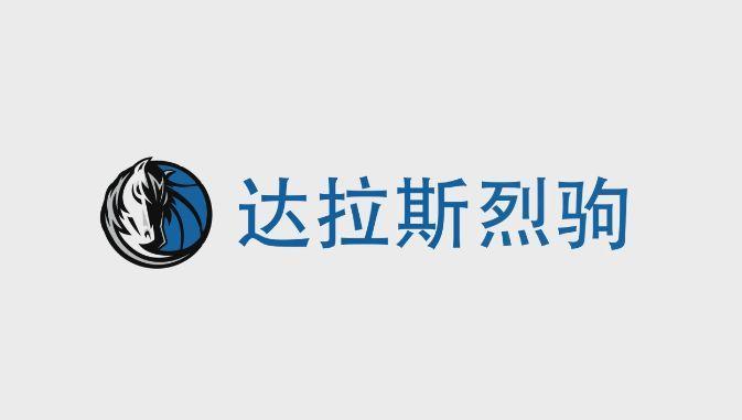 小牛公布第二个候选中文队名:达拉斯烈驹