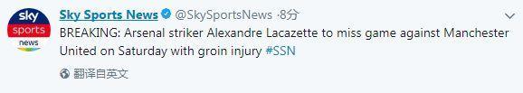 天空体育:拉卡泽特腹股沟受伤,将缺战曼联