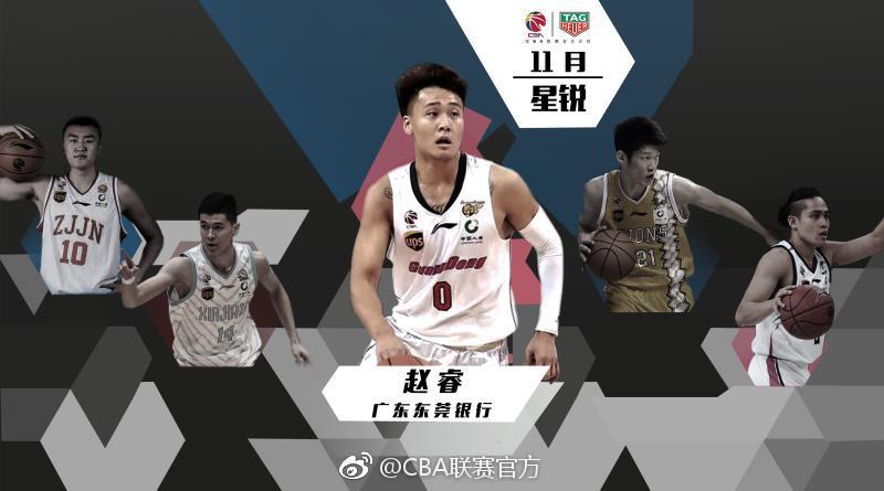 CBA联赛11月份最佳星锐球员:广东队后卫赵睿