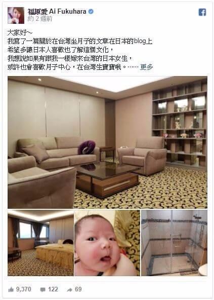 """""""瓷娃娃""""福原爱遭日乒协逼退役 拒绝打压中国网上秀坐月子"""
