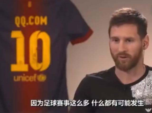 梅西将来能来中国踢球?他的回答,国足羞愧不已,网友:不可能!